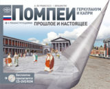 Guidebook to Pompeii, herculaneum and capri in russian
