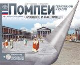 Guidebook to Pompeii, herculaneum and capri in russian