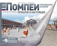 Guida di Pompei Ercolano e Capri in Russo